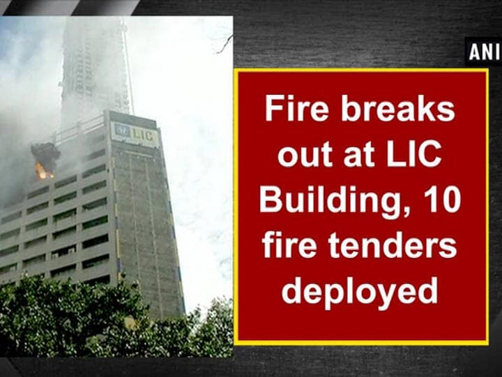 Fire breaks out at LIC Building, 10 fire tenders deployed