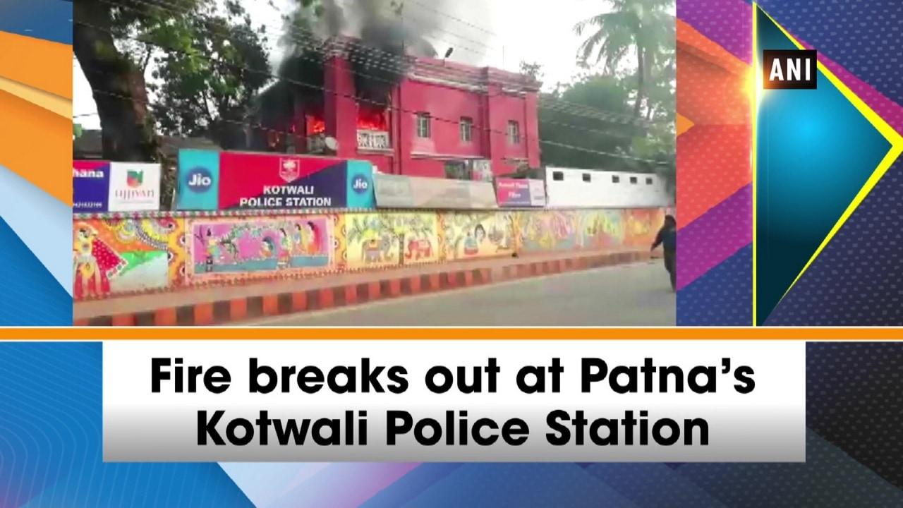Fire breaks out at Patna's Kotwali Police Station
