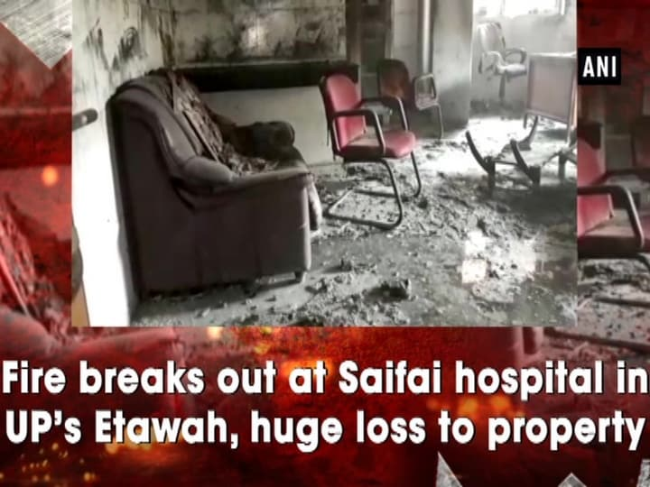 Fire breaks out at Saifai hospital in UP's Etawah, huge loss to property