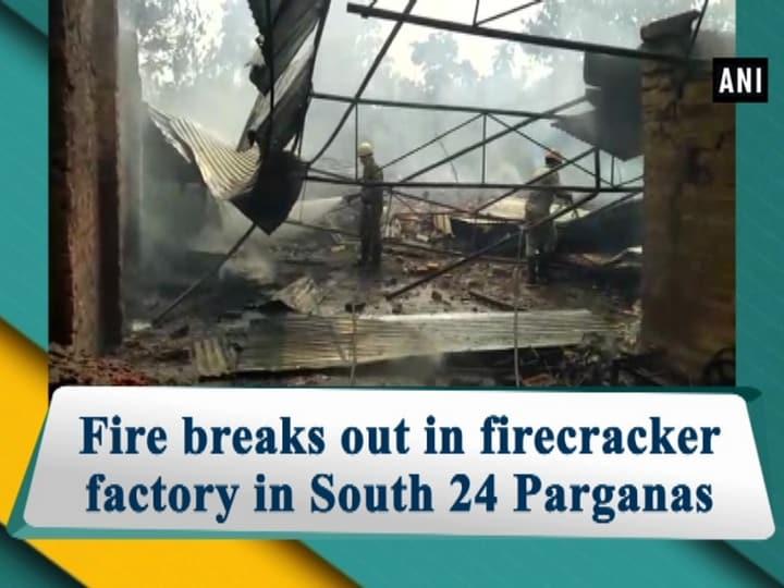 Fire breaks out in firecracker factory in South 24 Parganas