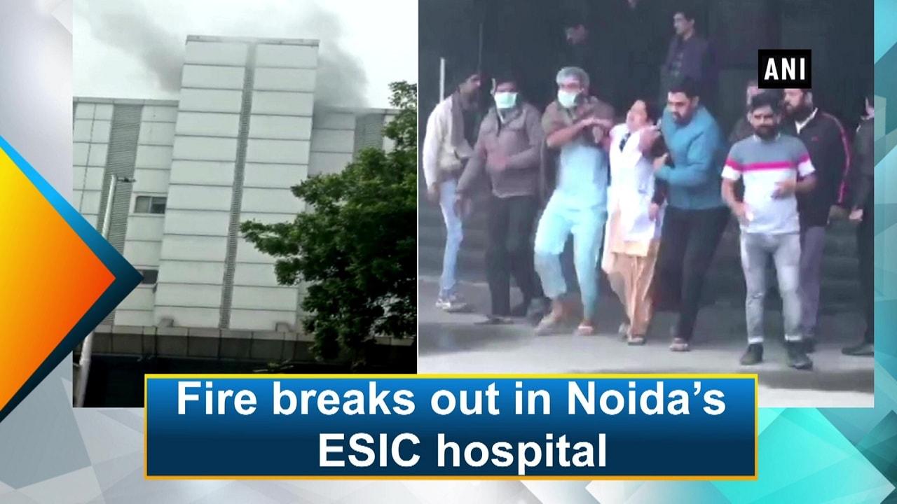 Fire breaks out in Noida's ESIC hospital