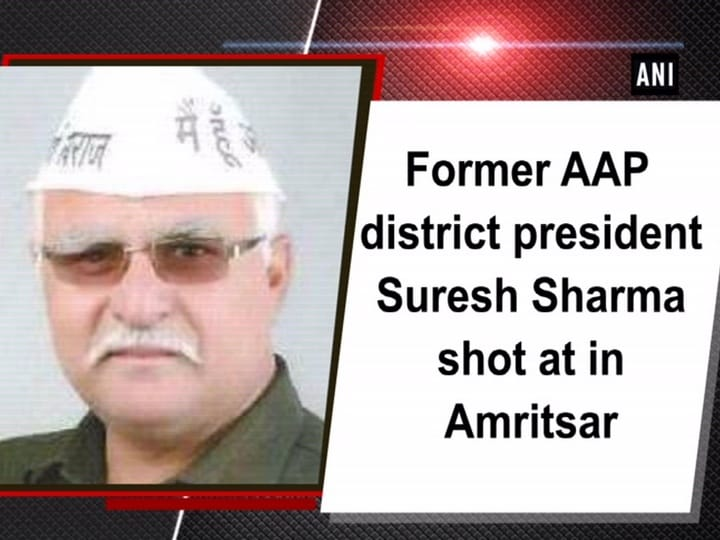 Former AAP district president Suresh Sharma shot at in Amritsar