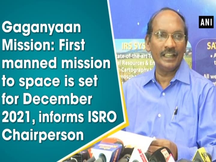 Gaganyaan Mission: First manned mission to space is set for December 2021, informs ISRO Chairperson