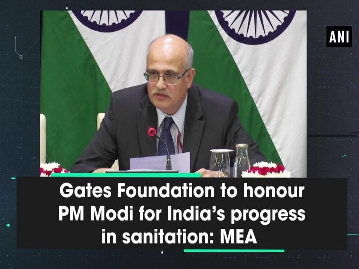 Gates Foundation to honour PM Modi for India's progress in sanitation: MEA