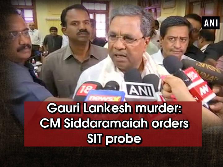 Gauri Lankesh murder: CM Siddaramaiah orders SIT probe