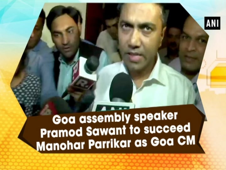 Goa assembly speaker Pramod Sawant to succeed Manohar Parrikar as Goa CM