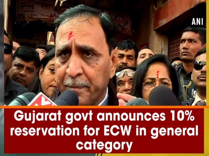 Gujarat govt announces 10% reservation for ECW in general category