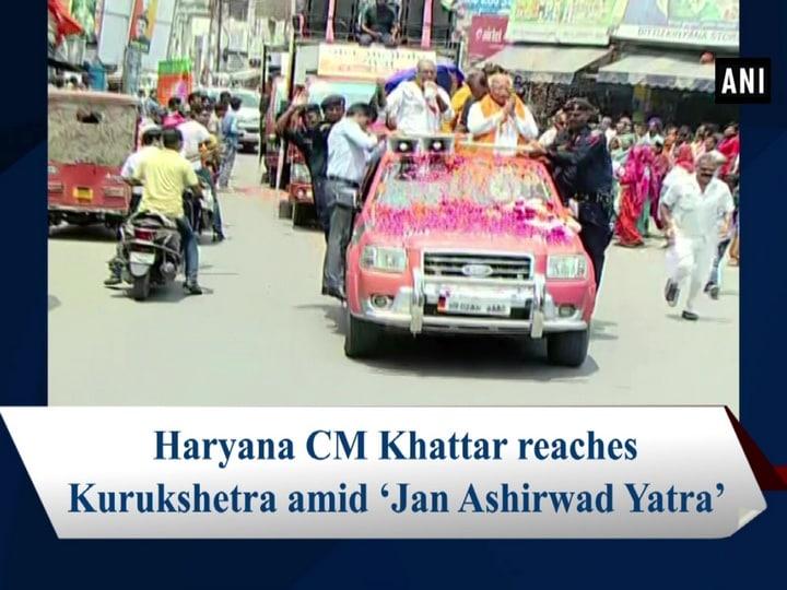 Haryana CM Khattar reaches Kurukshetra amid 'Jan Ashirwad Yatra'
