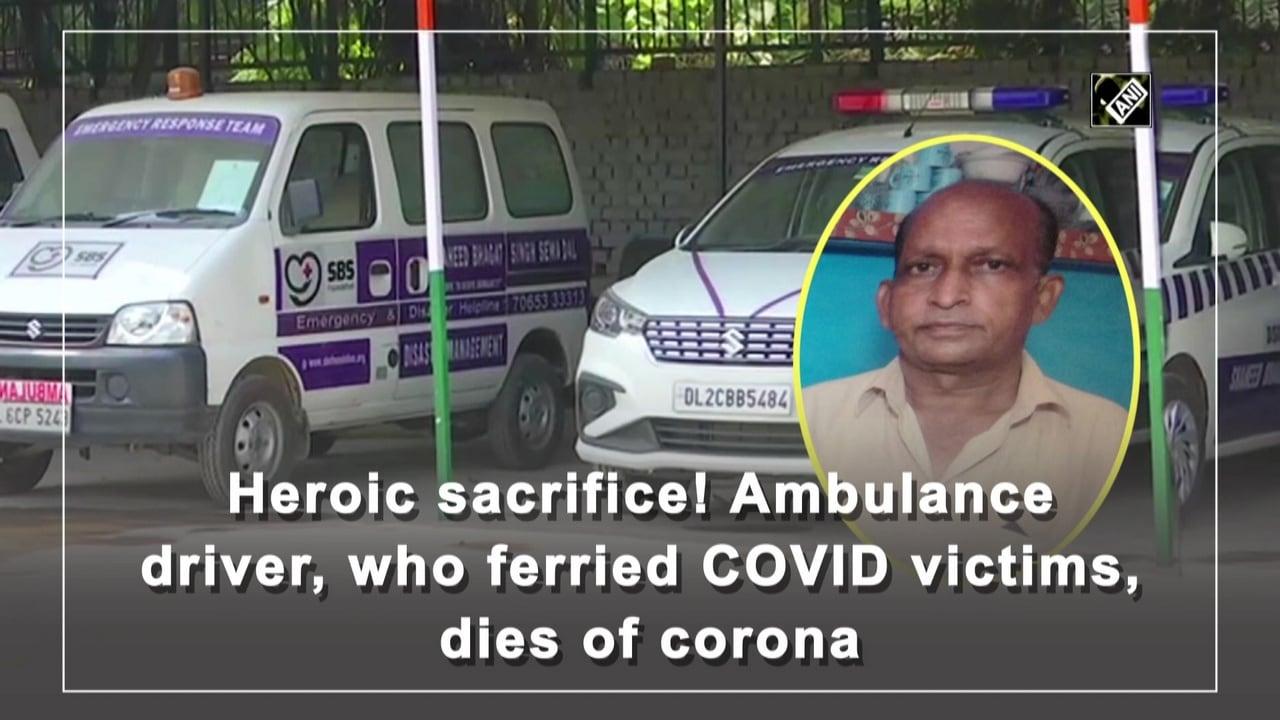 Heroic sacrifice! Ambulance driver, who ferried COVID victims, dies of corona