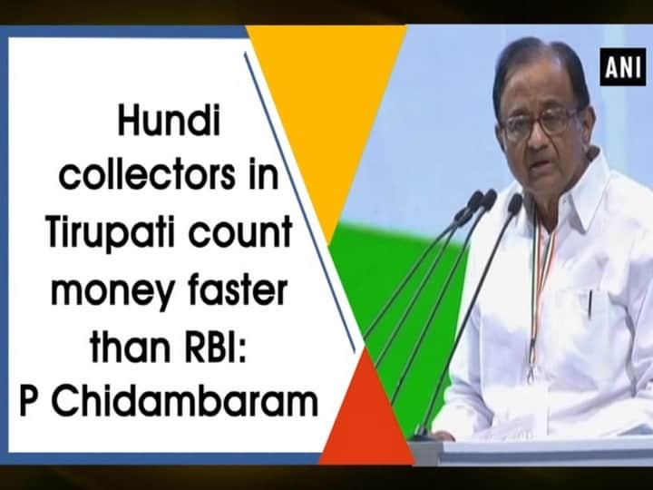 Hundi collectors in Tirupati count money faster than RBI: P Chidambaram