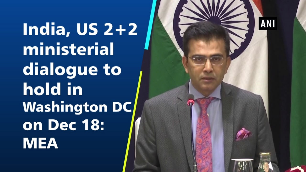 India, US 2+2 ministerial dialogue to hold in Washington DC on Dec 18: MEA