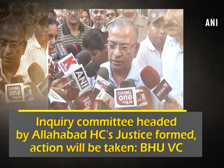 Inquiry committee headed by Allahabad HC's Justice formed, action will be taken: BHU VC