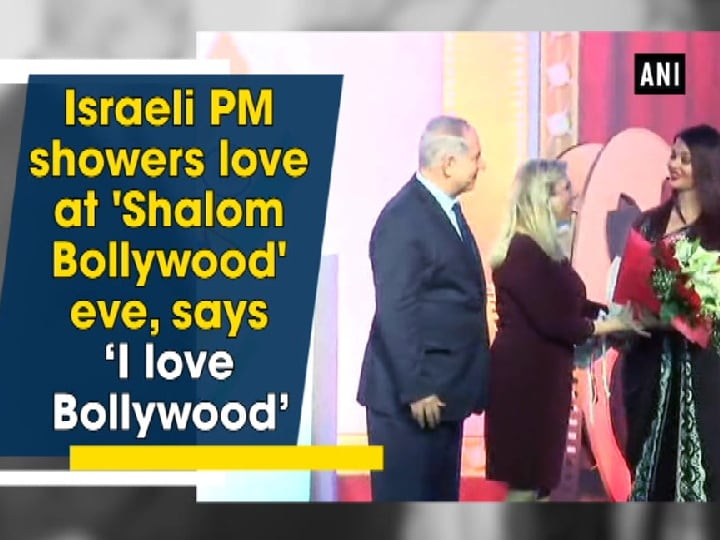 Israeli PM showers love at 'Shalom Bollywood' eve, says 'I love Bollywood'