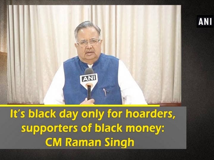 It's black day only for hoarders, supporters of black money: CM Raman Singh