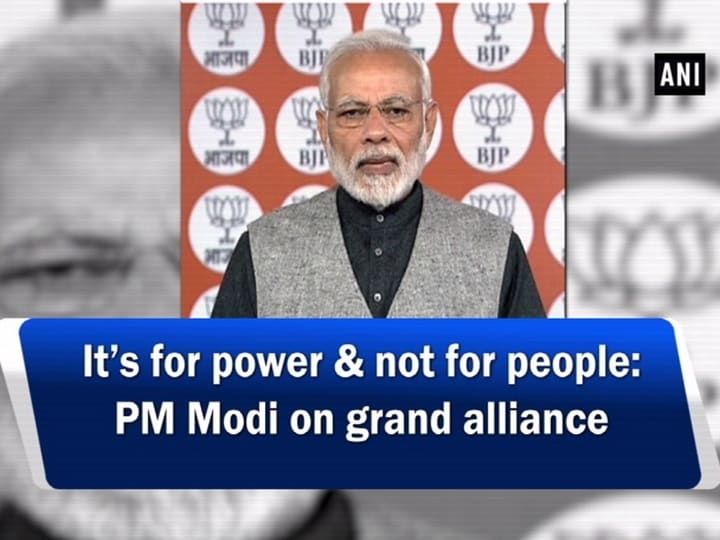 It's for power and not for people: PM Modi on grand alliance