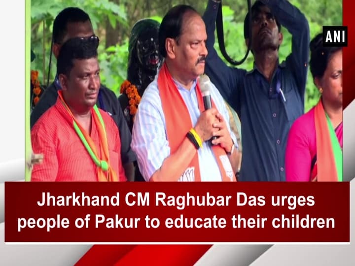 Jharkhand CM Raghubar Das urges people of Pakur to educate their children