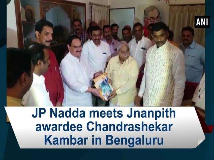 JP Nadda meets Jnanpith awardee Chandrashekar Kambar in Bengaluru