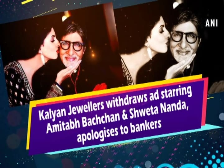 Kalyan Jewellers withdraws ad starring Amitabh Bachchan and Shweta Nanda, apologises to bankers