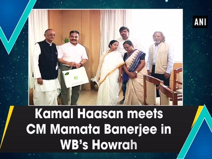 Kamal Haasan meets CM Mamata Banerjee in WB's Howrah