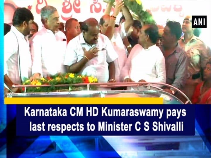Karnataka CM HD Kumaraswamy pays last respects to Minister C S Shivalli