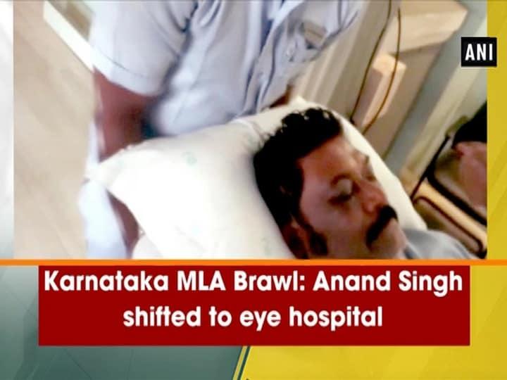Karnataka MLA Brawl: Anand Singh shifted to eye hospital