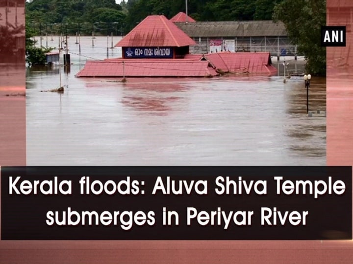 Kerala floods: Aluva Shiva Temple submerges in Periyar River