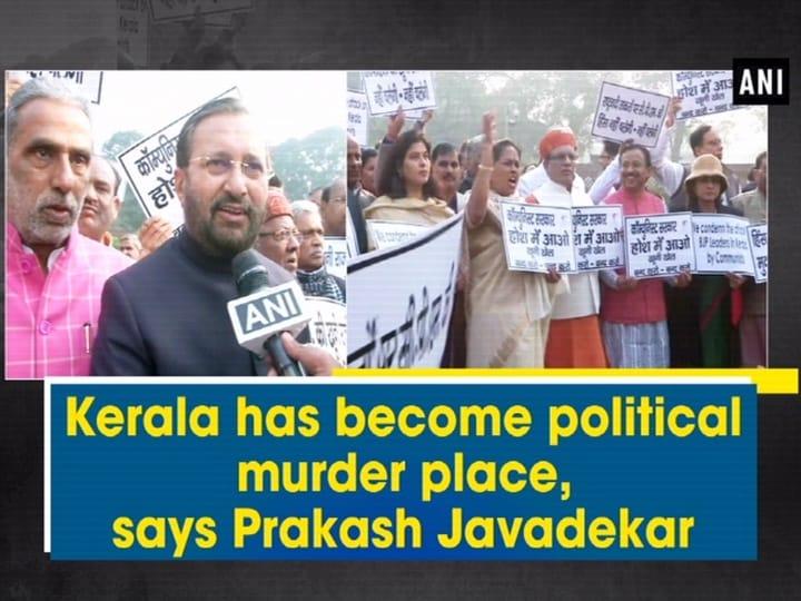 Kerala has become political murder place, says Prakash Javadekar