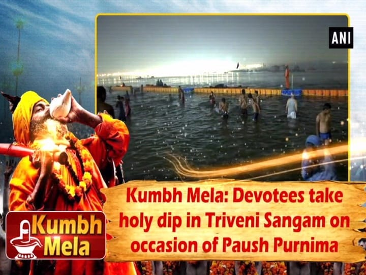 Kumbh Mela: Devotees take holy dip in Triveni Sangam on occasion of Paush Purnima