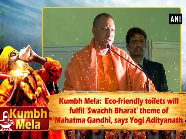 Kumbh Mela:  Eco-friendly toilets will fulfil 'Swachh Bharat' theme of Mahatma Gandhi, says Yogi Adityanath