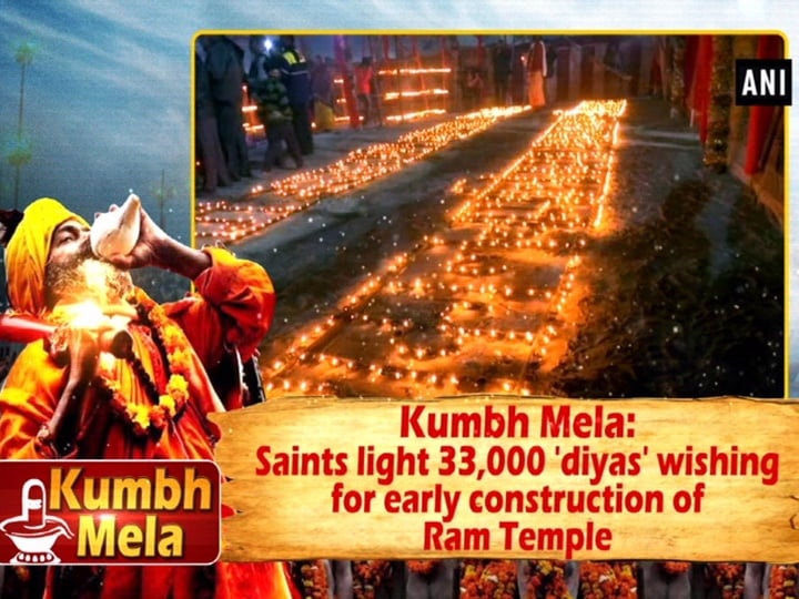 Kumbh Mela: Saints light 33,000 'diyas' wishing for early construction of Ram Temple