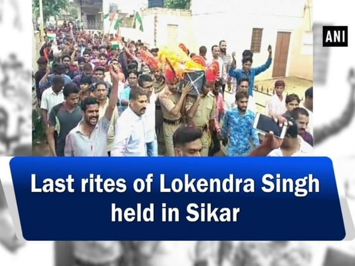 Last rites of Lokendra Singh held in Sikar