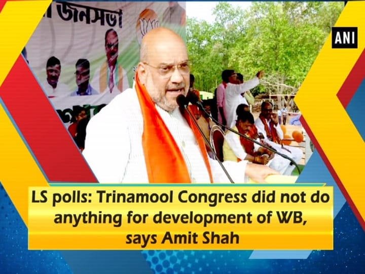 LS polls: Trinamool Congress did not do anything for development of WB, says Amit Shah