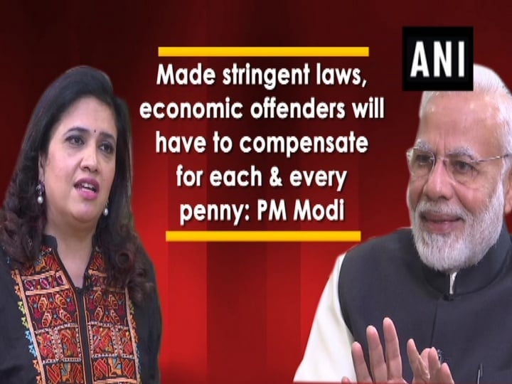 Made stringent laws, economic offenders will have to compensate for each and every penny: PM Modi
