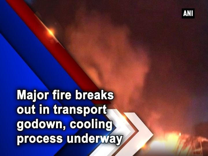 Major fire breaks out in transport godown, cooling process underway