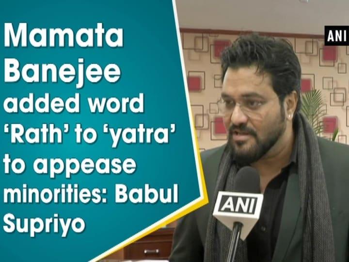 Mamata Banejee added word 'Rath' to 'yatra' to appease minorities: Babul Supriyo