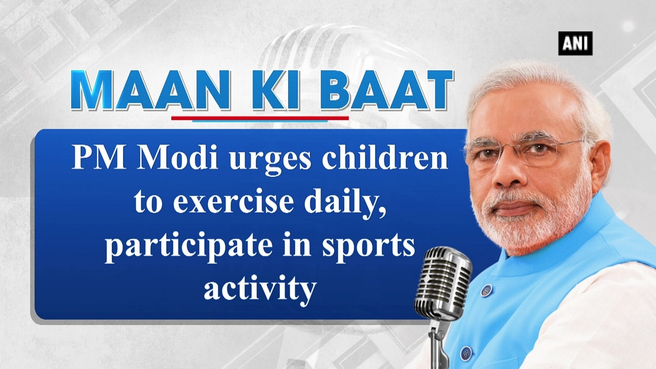 Mann Ki Baat: PM Modi urges children to exercise daily, participate in sports activity