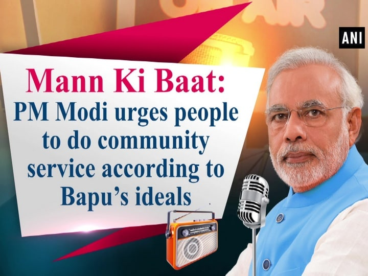 Mann Ki Baat: PM Modi urges people to do community service according to Bapu's ideals