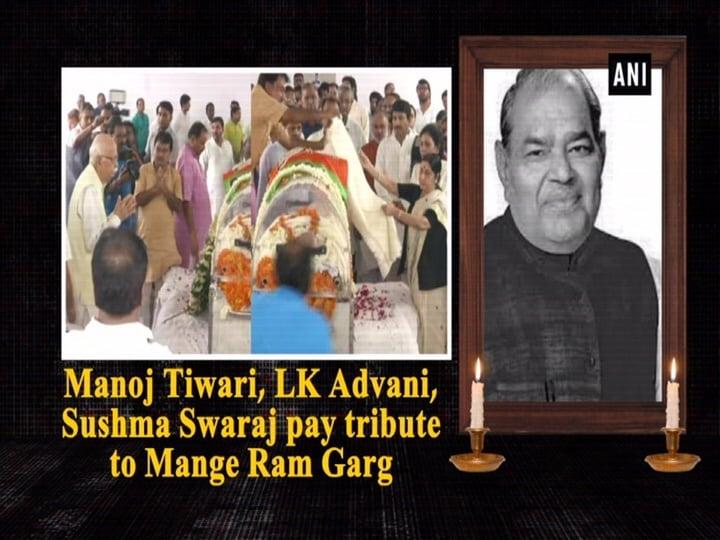 Manoj Tiwari, LK Advani, Sushma Swaraj pay tribute to Mange Ram Garg