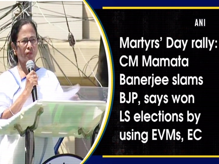 Martyrs' Day rally: CM Mamata Banerjee slams BJP, says won LS elections by using EVMs, EC
