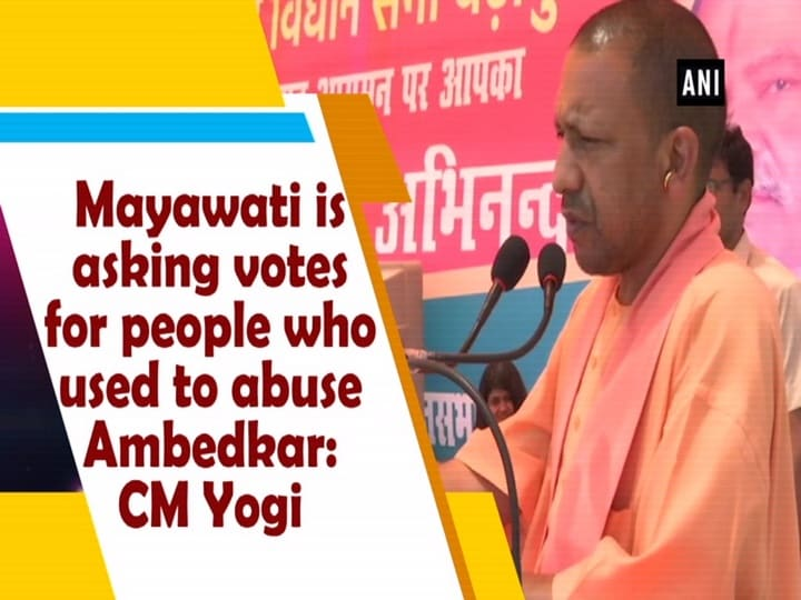 Mayawati is asking votes for people who used to abuse Ambedkar: CM Yogi