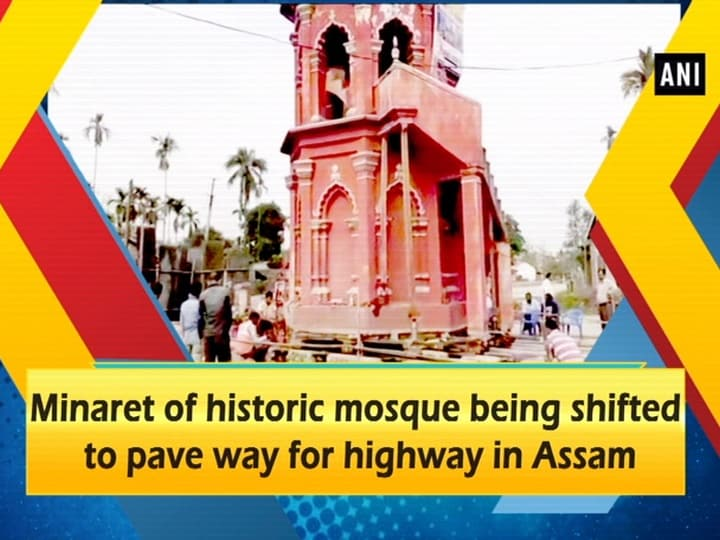 Minaret of historic mosque being shifted to pave way for highway in Assam