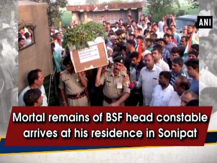 Mortal remains of BSF head constable arrives at his residence in Sonipat