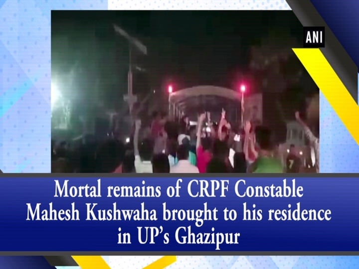 Mortal remains of CRPF Constable Mahesh Kushwaha brought to his residence in UP's Ghazipur
