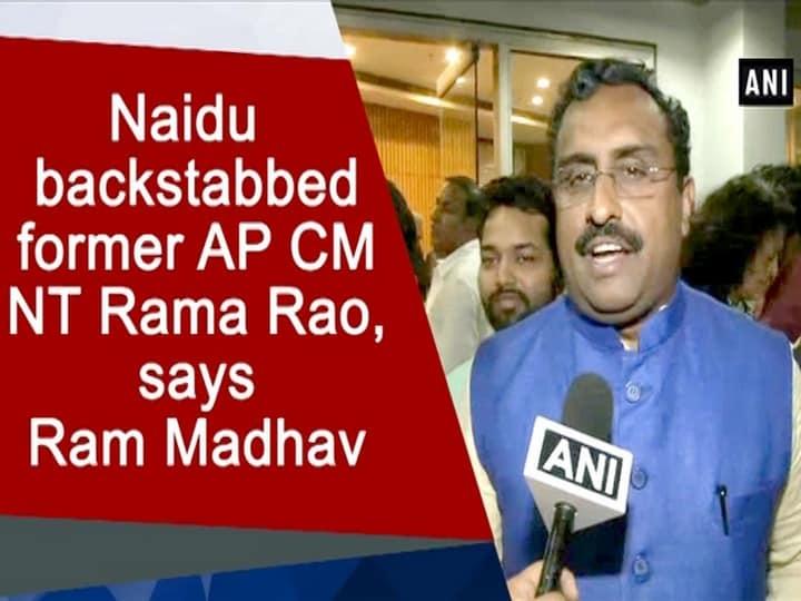 Naidu backstabbed former AP CM NT Rama Rao, says Ram Madhav