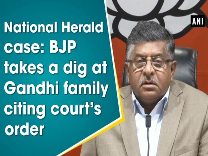 National Herald case: BJP takes a dig at Gandhi family citing court's order