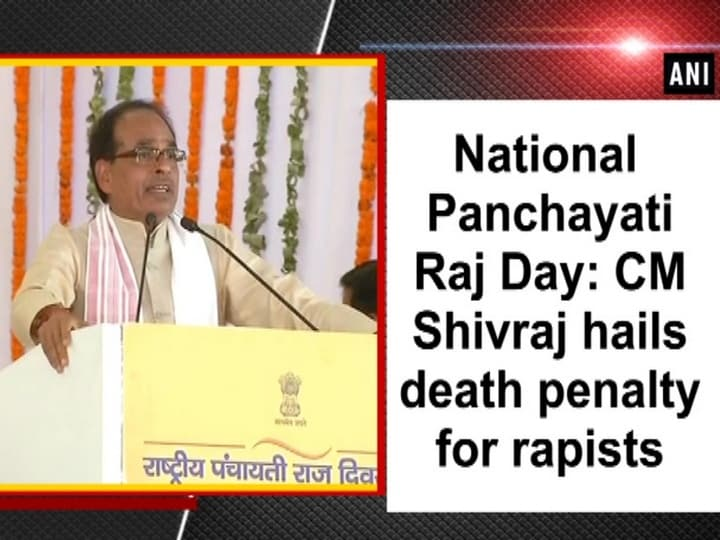 National Panchayati Raj Day: CM Shivraj hails death penalty for rapists