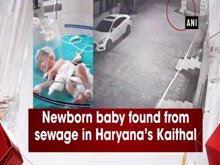 Newborn baby found from sewage in Haryana's Kaithal
