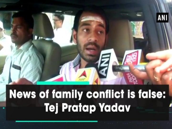 News of family conflicts is false: Tej Pratap Yadav