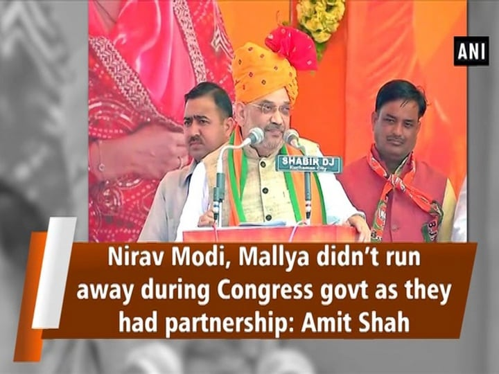Nirav Modi, Mallya didn't run away during Congress govt as they had partnership: Amit Shah