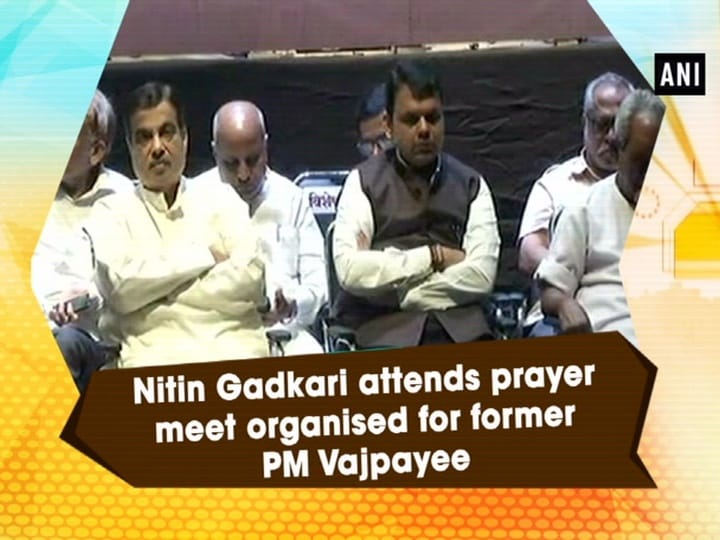 Nitin Gadkari attends prayer meet organised for former PM Vajpayee